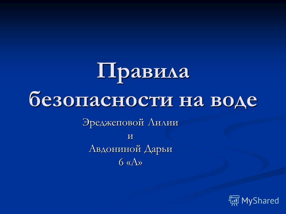 Правила безопасности на воде Эреджеповой Лилии и Авдониной Дарьи 6 «А»