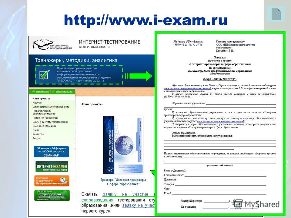 http://www.i-exam.ru