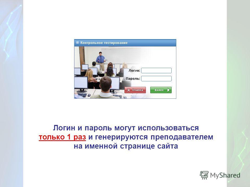 Логин и пароль могут использоваться только 1 раз и генерируются преподавателем на именной странице сайта