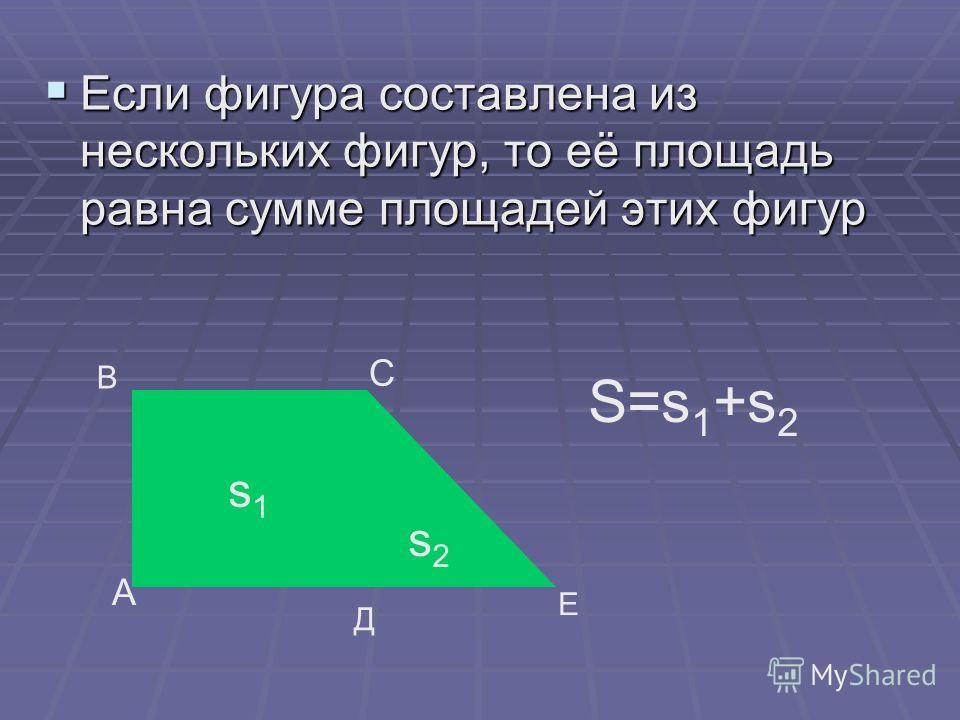 А В С Д Е s1s1 s2s2 S=s 1 +s 2