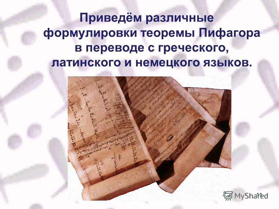 Приведём различные формулировки теоремы Пифагора в переводе с греческого, латинского и немецкого языков. 11
