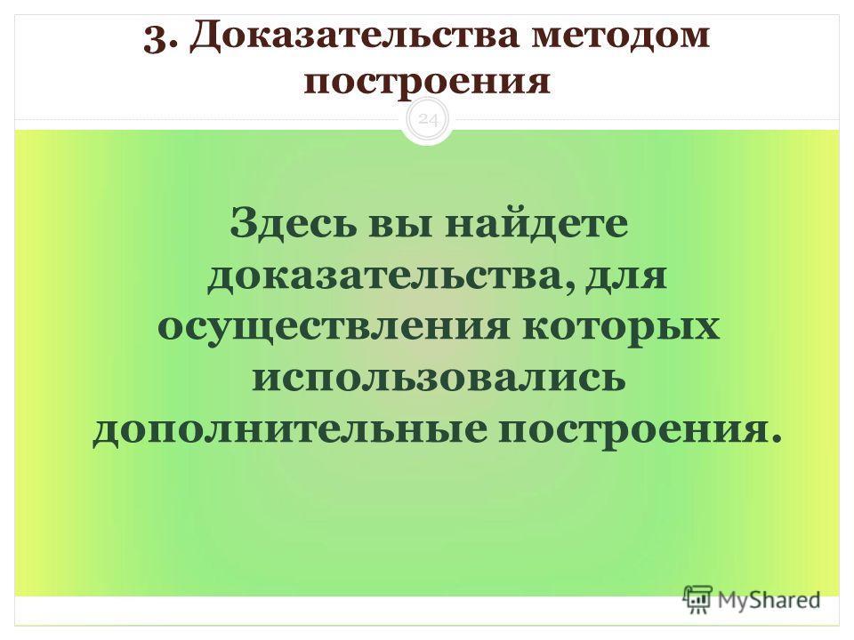 3. Доказательства методом построения Здесь вы найдете доказательства, для осуществления которых использовались дополнительные построения. 24