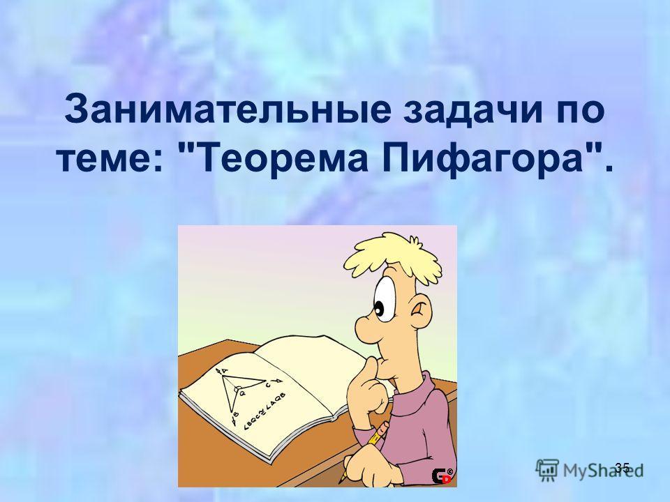 Занимательные задачи по теме: Теорема Пифагора. 35