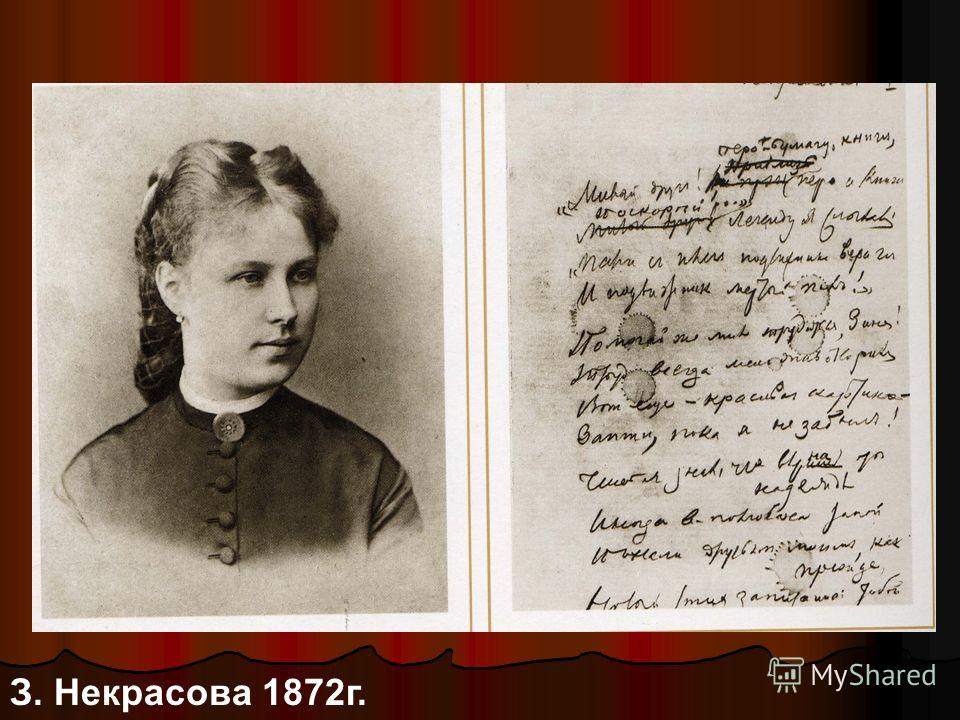 З. Некрасова 1872г.