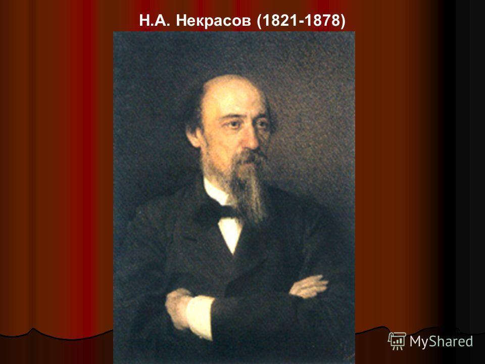 Н.А. Некрасов (1821-1878)