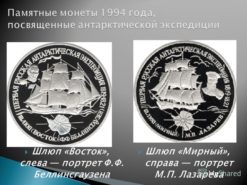 Шлюп «Мирный», справа портрет М.П. Лазарева Шлюп «Восток», слева портрет Ф.Ф. Беллинсгаузена