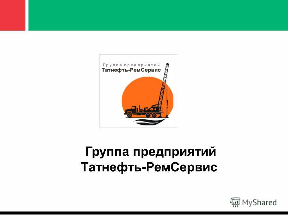 Группа предприятий Татнефть-РемСервис