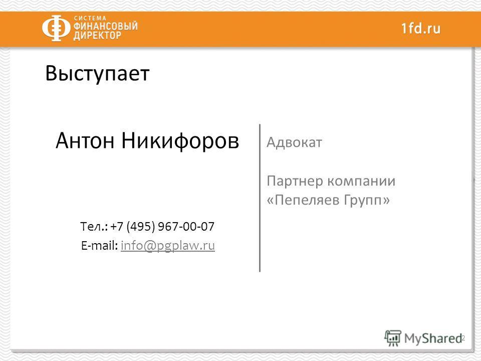 Выступает Антон Никифоров Тел.: +7 (495) 967-00-07 E-mail: info@pgplaw.ruinfo@pgplaw.ru Адвокат Партнер компании «Пепеляев Групп» 2
