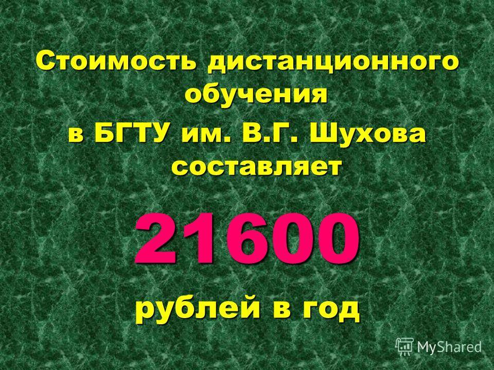 Стоимость дистанционного обучения в БГТУ им. В.Г. Шухова составляет 21600 рублей в год