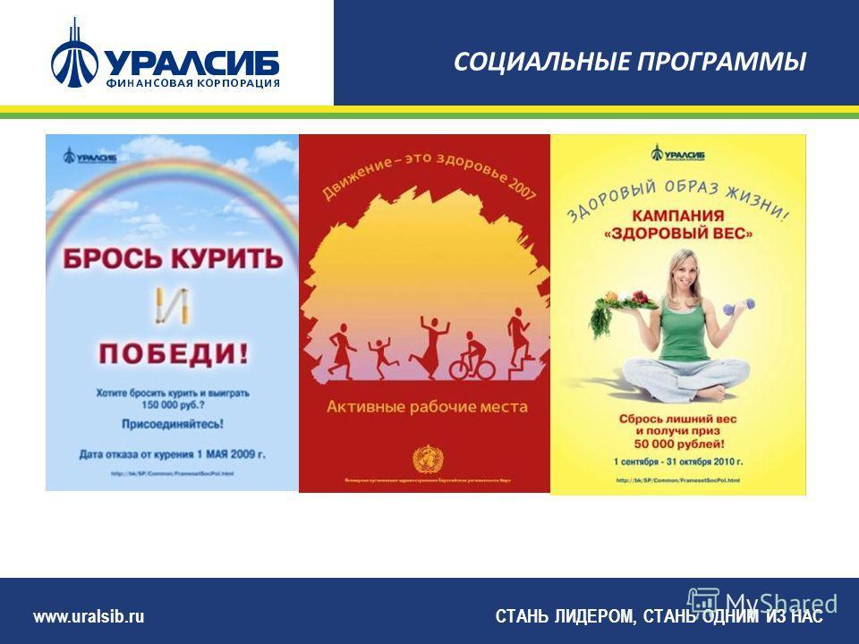 www.uralsib.ruСТАНЬ ЛИДЕРОМ, СТАНЬ ОДНИМ ИЗ НАС СОЦИАЛЬНЫЕ ПРОГРАММЫ
