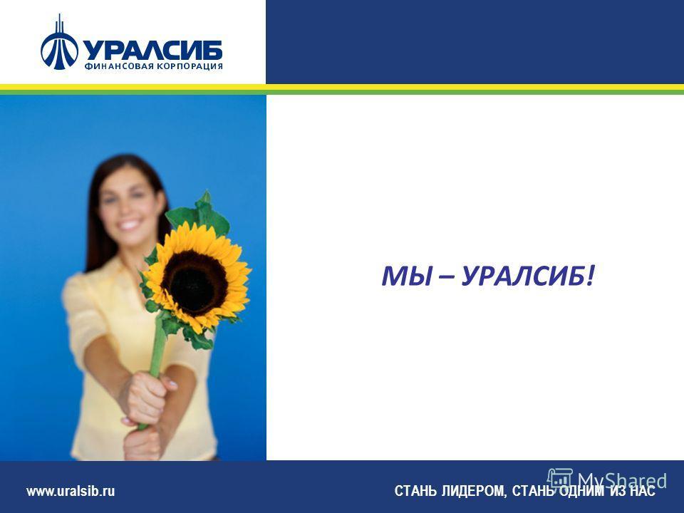 www.uralsib.ruСТАНЬ ЛИДЕРОМ, СТАНЬ ОДНИМ ИЗ НАС МЫ – УРАЛСИБ!