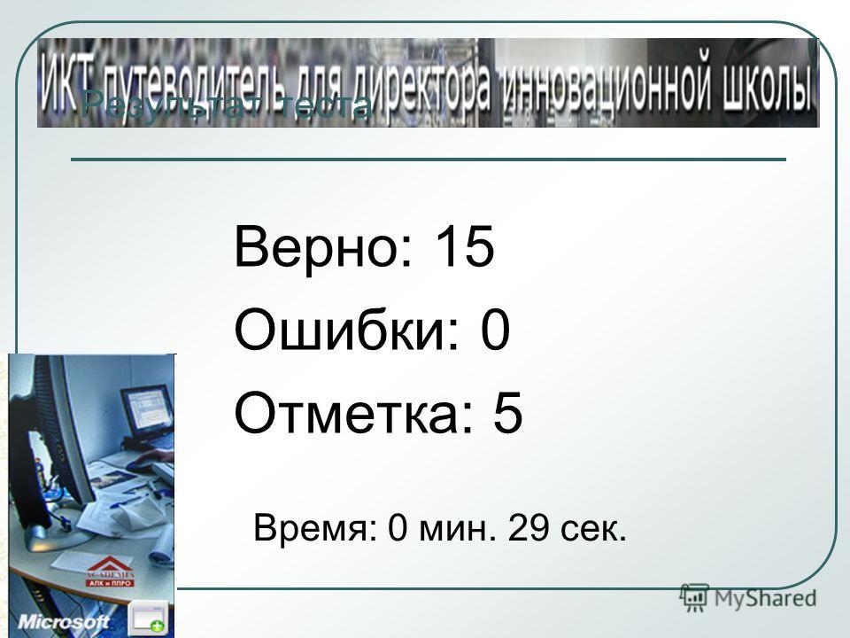 Результат теста Верно: 15 Ошибки: 0 Отметка: 5 Время: 0 мин. 29 сек.