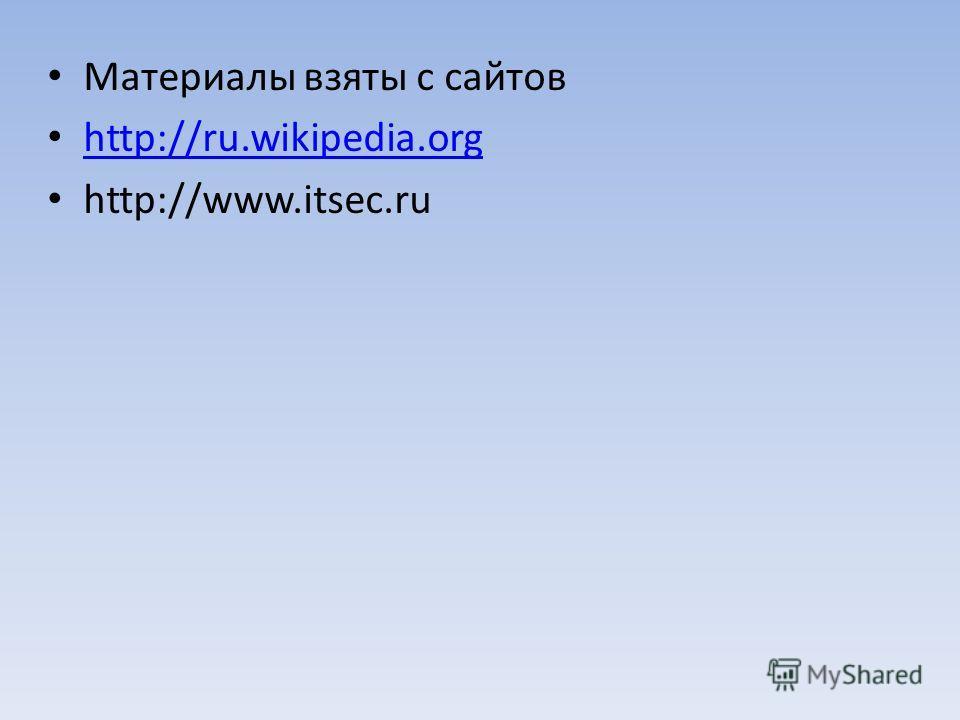 Материалы взяты с сайтов http://ru.wikipedia.org http://www.itsec.ru