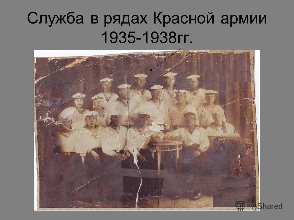 Служба в рядах Красной армии 1935-1938гг.