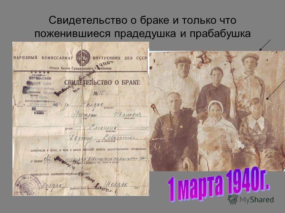 Свидетельство о браке и только что поженившиеся прадедушка и прабабушка