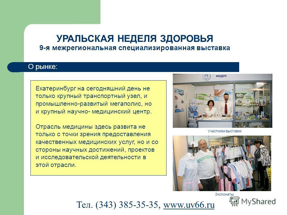 Екатеринбург на сегодняшний день не только крупный транспортный узел, и промышленно-развитый мегаполис, но и крупный научно- медицинский центр. Отрасль медицины здесь развита не только с точки зрения предоставления качественных медицинских услуг, но