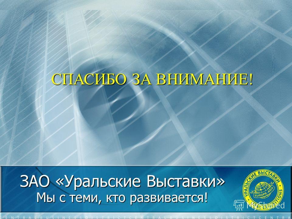 ЗАО «Уральские Выставки» Мы с теми, кто развивается! СПАСИБО ЗА ВНИМАНИЕ!