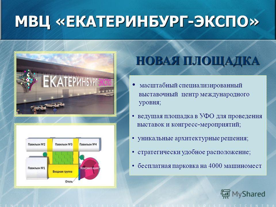 масштабный специализированный выставочный центр международного уровня; ведущая площадка в УФО для проведения выставок и конгресс-мероприятий; уникальные архитектурные решения; стратегически удобное расположение; бесплатная парковка на 4000 машиномест