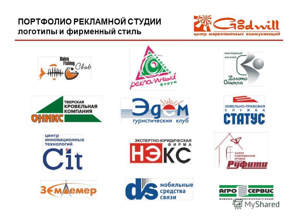 ПОРТФОЛИО РЕКЛАМНОЙ СТУДИИ логотипы и фирменный стиль