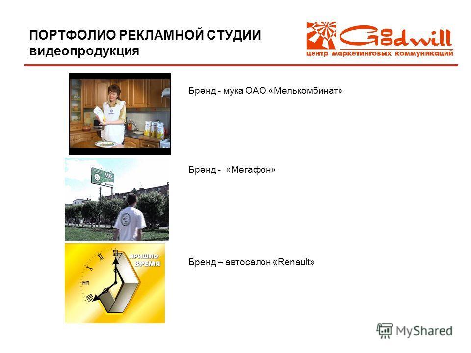 ПОРТФОЛИО РЕКЛАМНОЙ СТУДИИ видеопродукция Бренд - мука ОАО «Мелькомбинат» Бренд - «Мегафон» Бренд – автосалон «Renault»