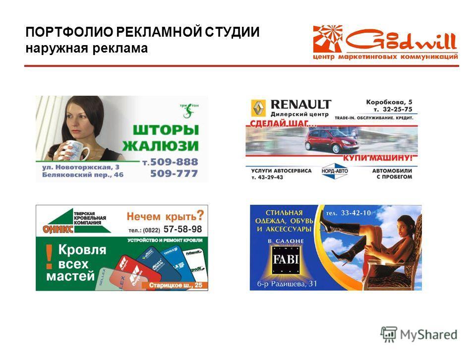 ПОРТФОЛИО РЕКЛАМНОЙ СТУДИИ наружная реклама