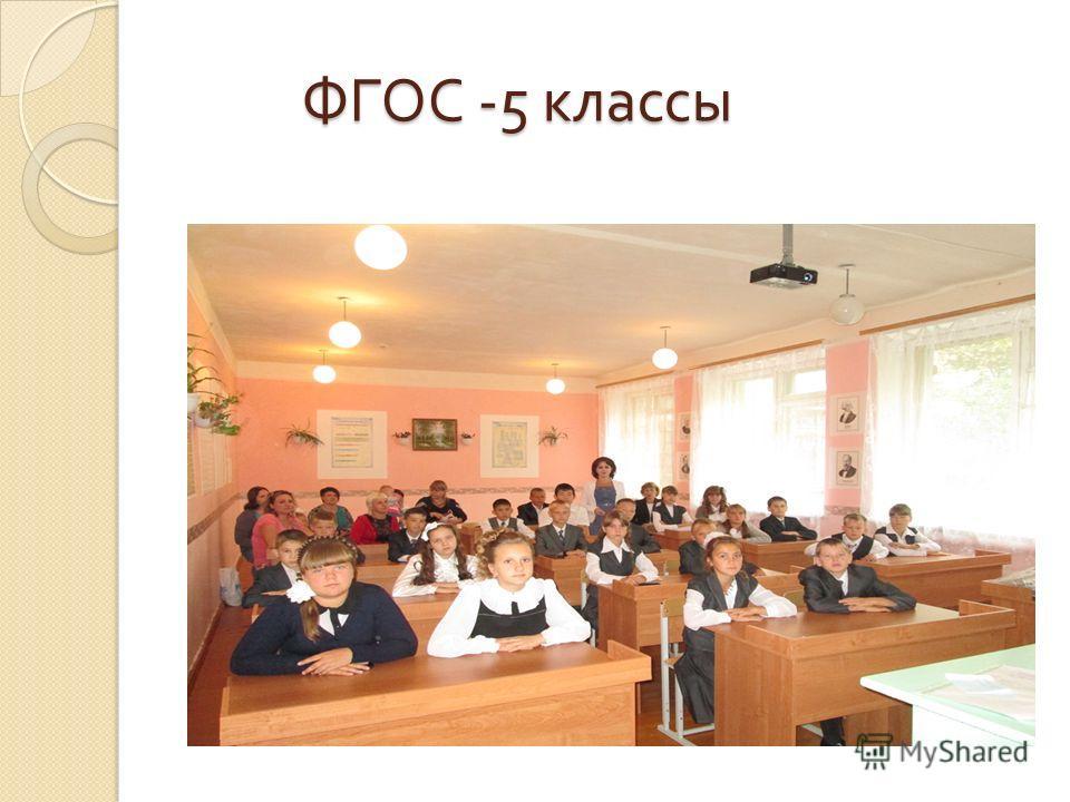 ФГОС -5 классы
