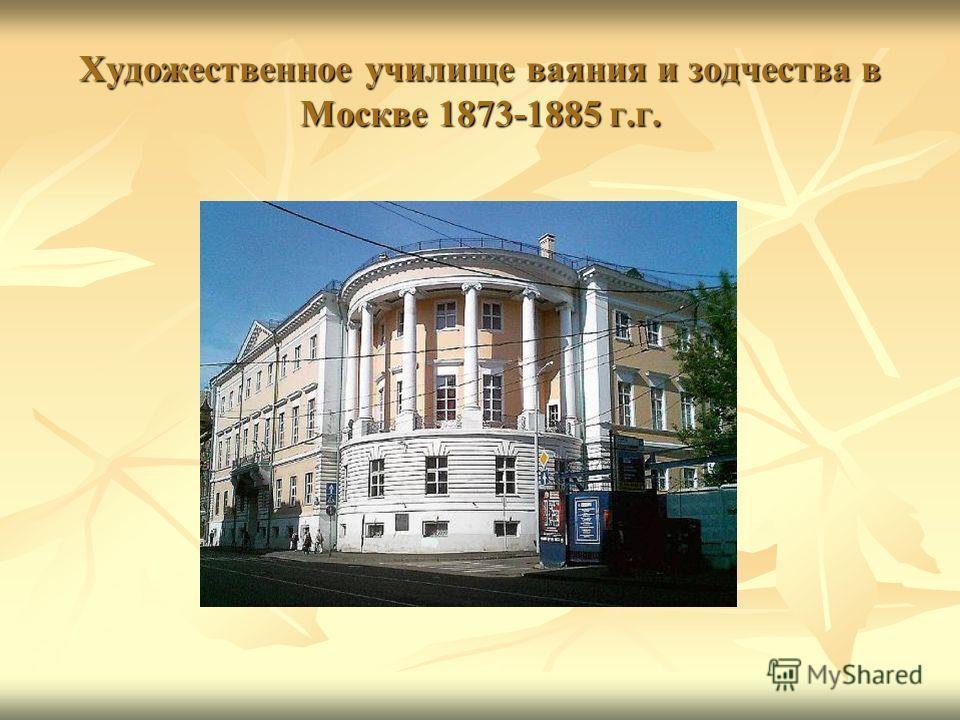 Художественное училище ваяния и зодчества в Москве 1873-1885 г.г.