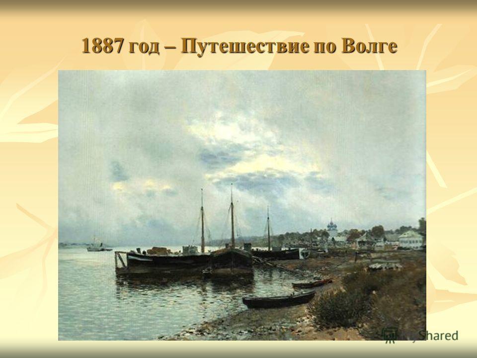 1887 год – Путешествие по Волге