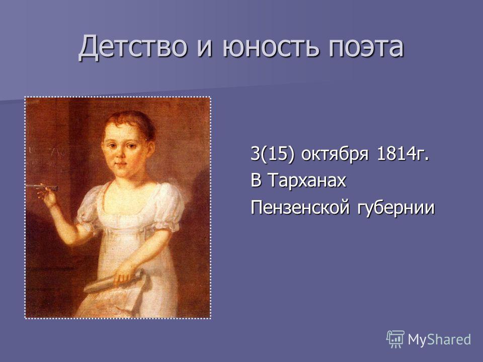 Детство и юность поэта 3(15) октября 1814г. В Тарханах Пензенской губернии