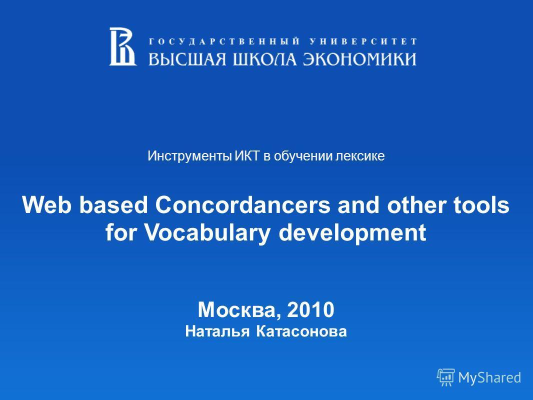Инструменты ИКТ в обучении лексике Web based Concordancers and other tools for Vocabulary development Москва, 2010 Наталья Катасонова