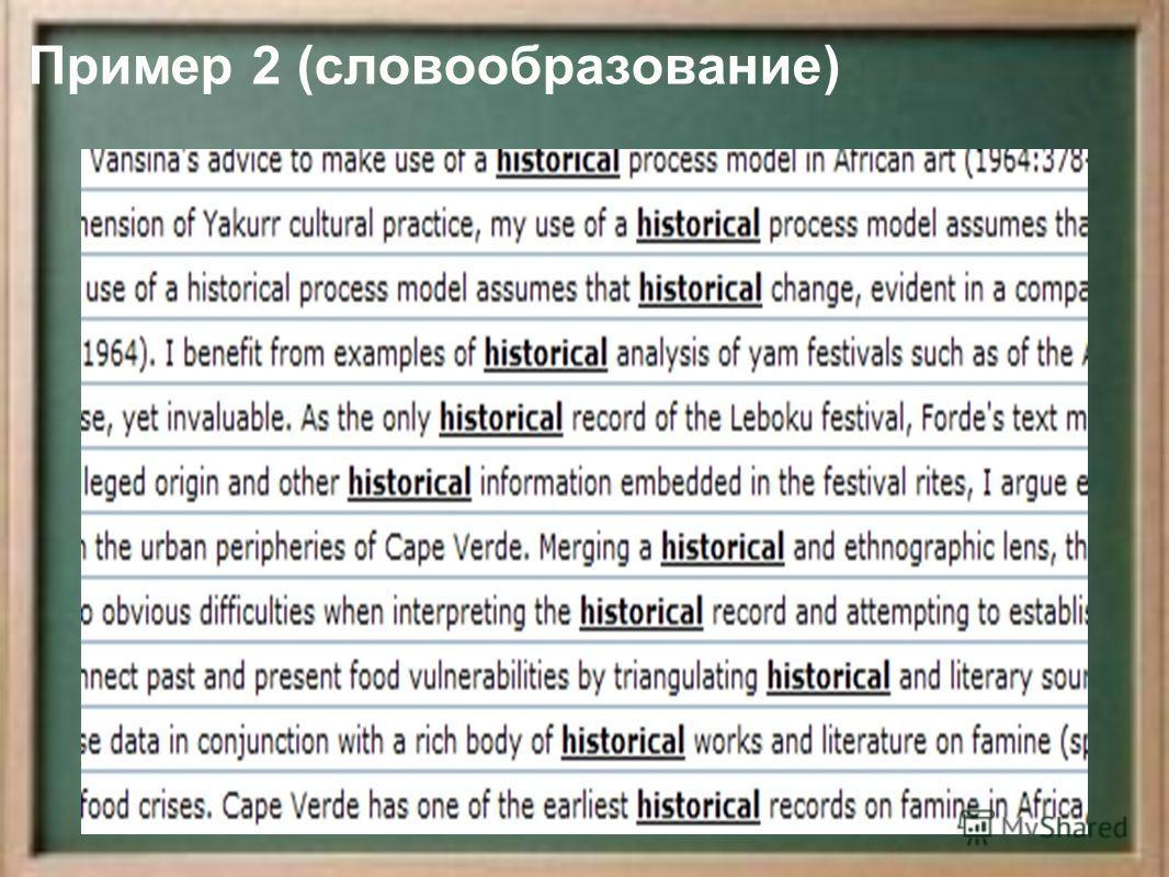 Пример 2 (словообразование)