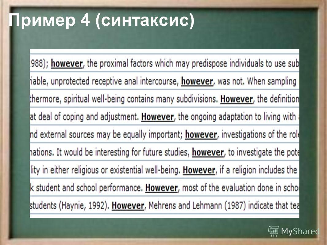Пример 4 (синтаксис)