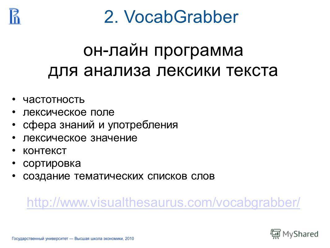 он-лайн программа для анализа лексики текста частотность лексическое поле сфера знаний и употребления лексическое значение контекст сортировка создание тематических списков слов http://www.visualthesaurus.com/vocabgrabber/ 2. VocabGrabber