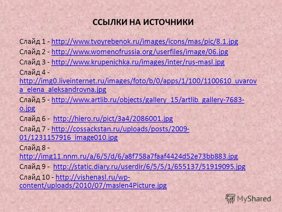 ССЫЛКИ НА ИСТОЧНИКИ Слайд 1 - http://www.tvoyrebenok.ru/images/icons/mas/pic/8.1.jpghttp://www.tvoyrebenok.ru/images/icons/mas/pic/8.1.jpg Слайд 2 - http://www.womenofrussia.org/userfiles/image/06.jpghttp://www.womenofrussia.org/userfiles/image/06.jp