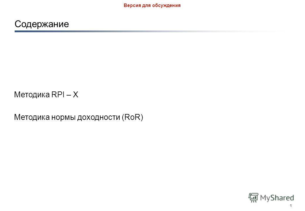 0 Версия для обсуждения Подходы к тарифному регулированию Лучшие международные практики Октябрь 2012