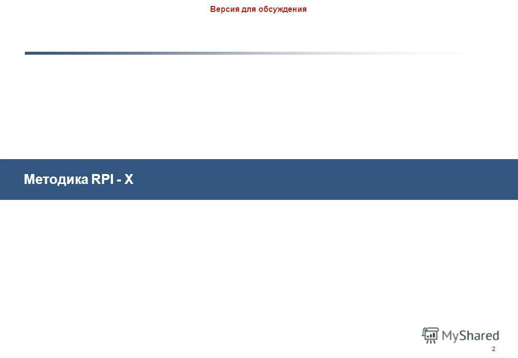1 Версия для обсуждения Содержание Методика RPI – X Методика нормы доходности (RoR)