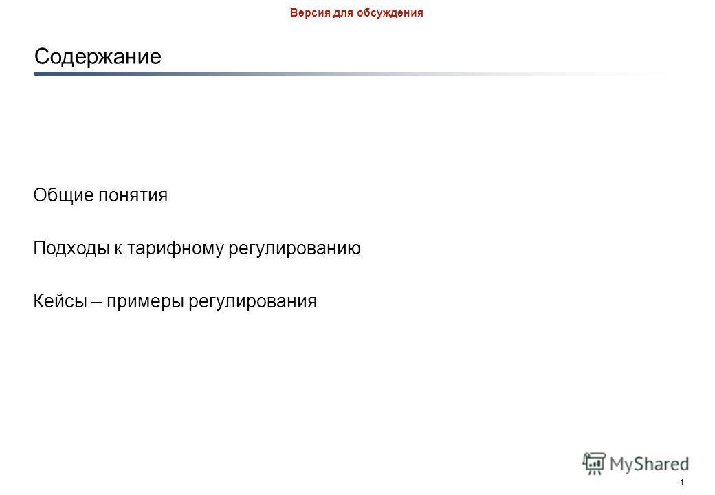 0 Версия для обсуждения Регулирование естественных монополий Лучшие международные практики Октябрь 2012