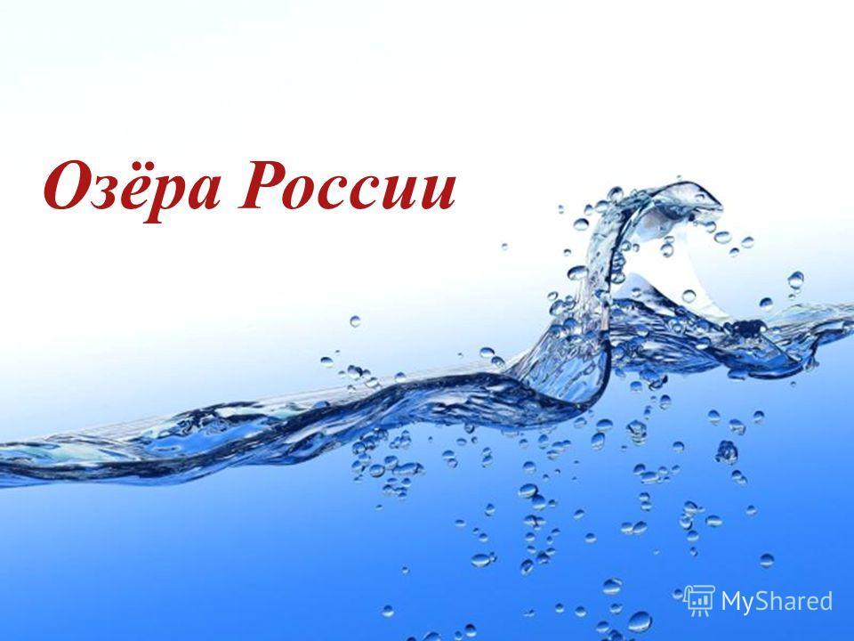 Page 1 Озёра России