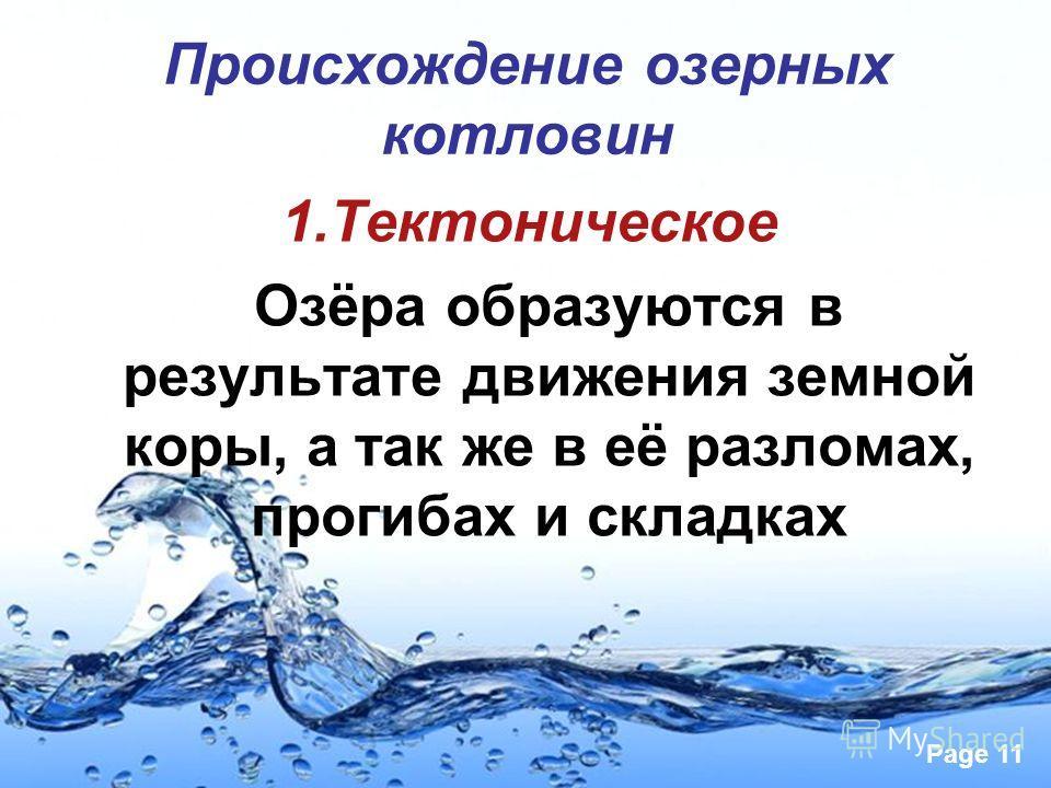 Page 11 Происхождение озерных котловин 1.Тектоническое Озёра образуются в результате движения земной коры, а так же в её разломах, прогибах и складках