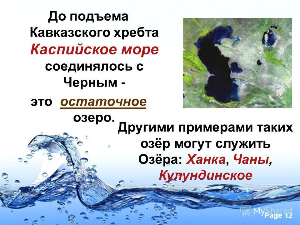 Page 12 До подъема Кавказского хребта Каспийское море соединялось с Черным - это остаточное озеро. Другими примерами таких озёр могут служить Озёра: Ханка, Чаны, Кулундинское