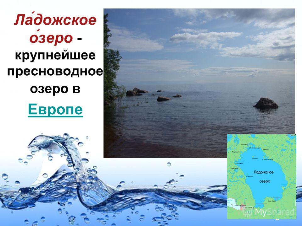 Page 16 Ла́дожское о́зеро - крупнейшее пресноводное озеро в Европе Европе
