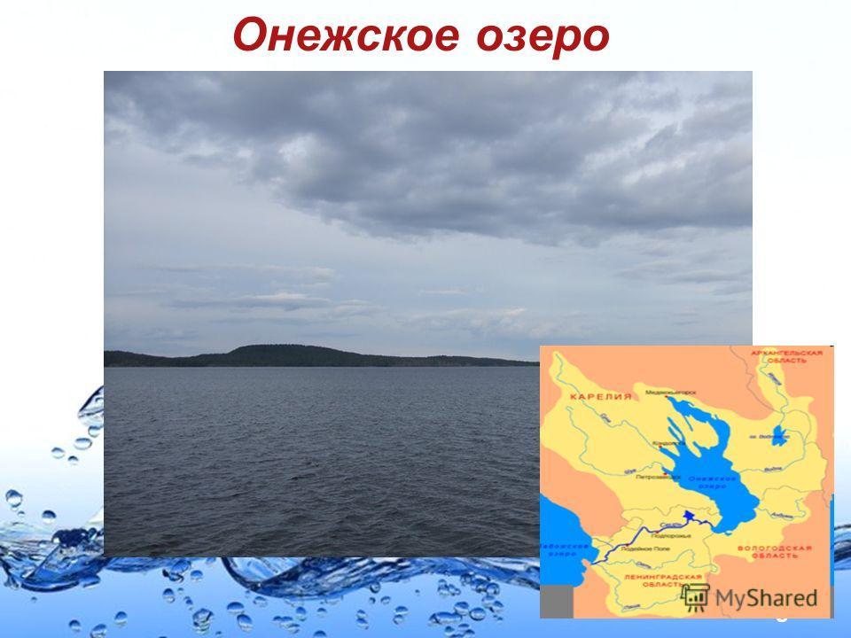 Page 17 Онежское озеро