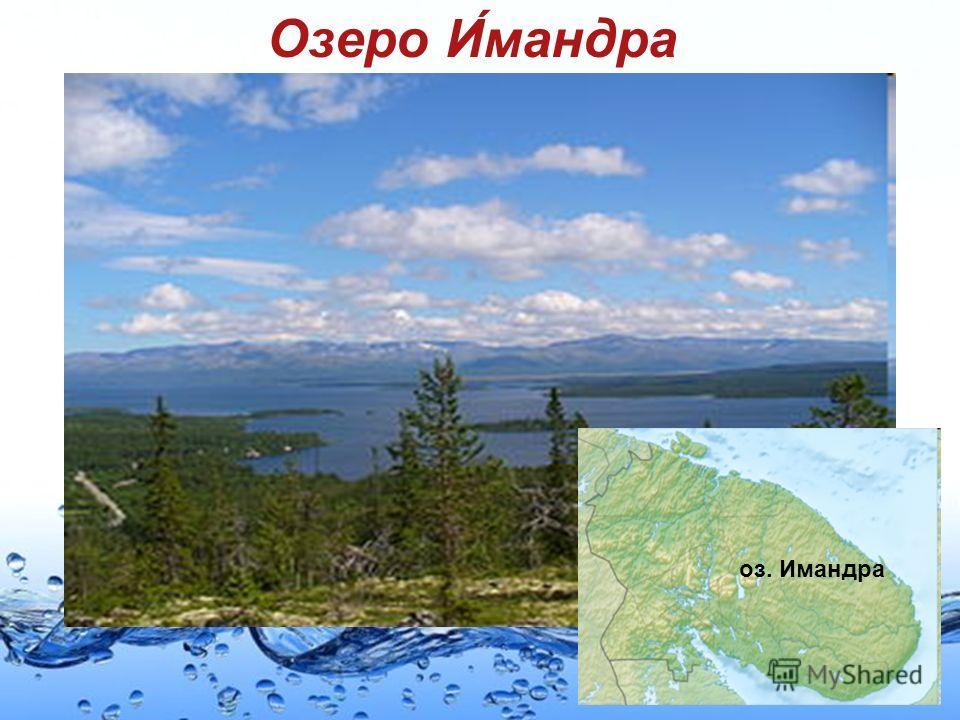 Page 20 Озеро И́мандра оз. Имандра