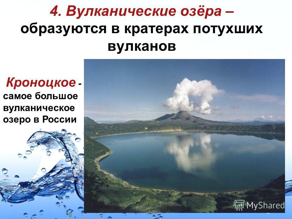 Page 25 4. Вулканические озёра – образуются в кратерах потухших вулканов Кроноцкое - самое большое вулканическое озеро в России
