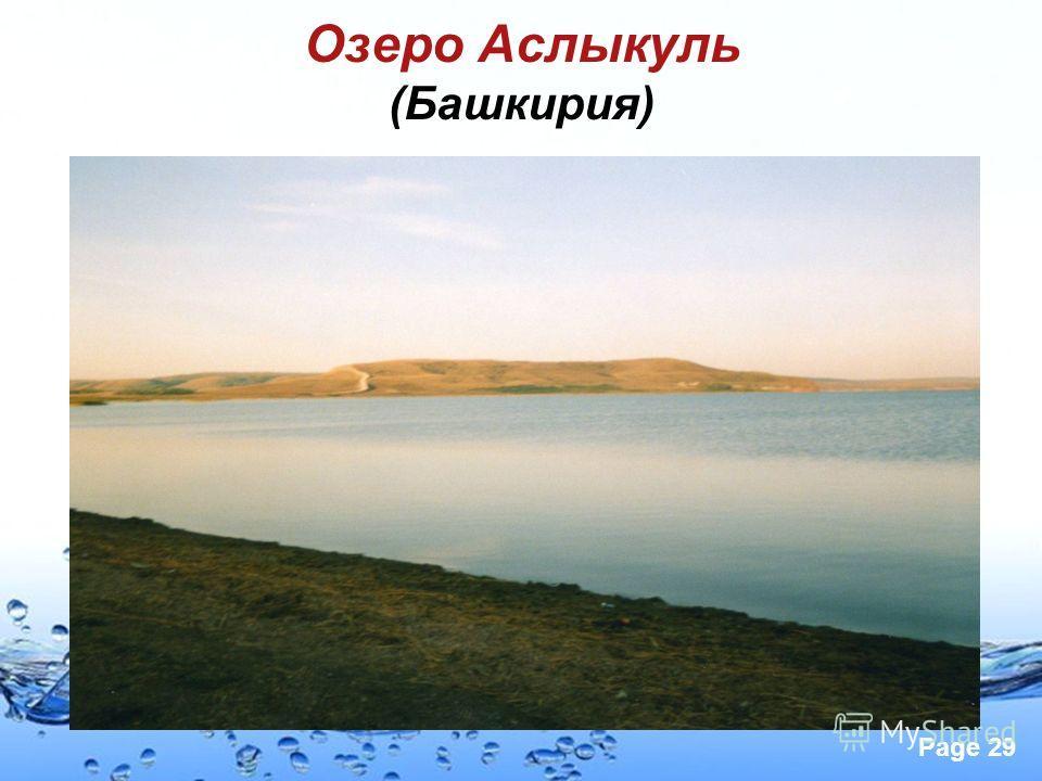 Page 29 Озеро Аслыкуль (Башкирия)
