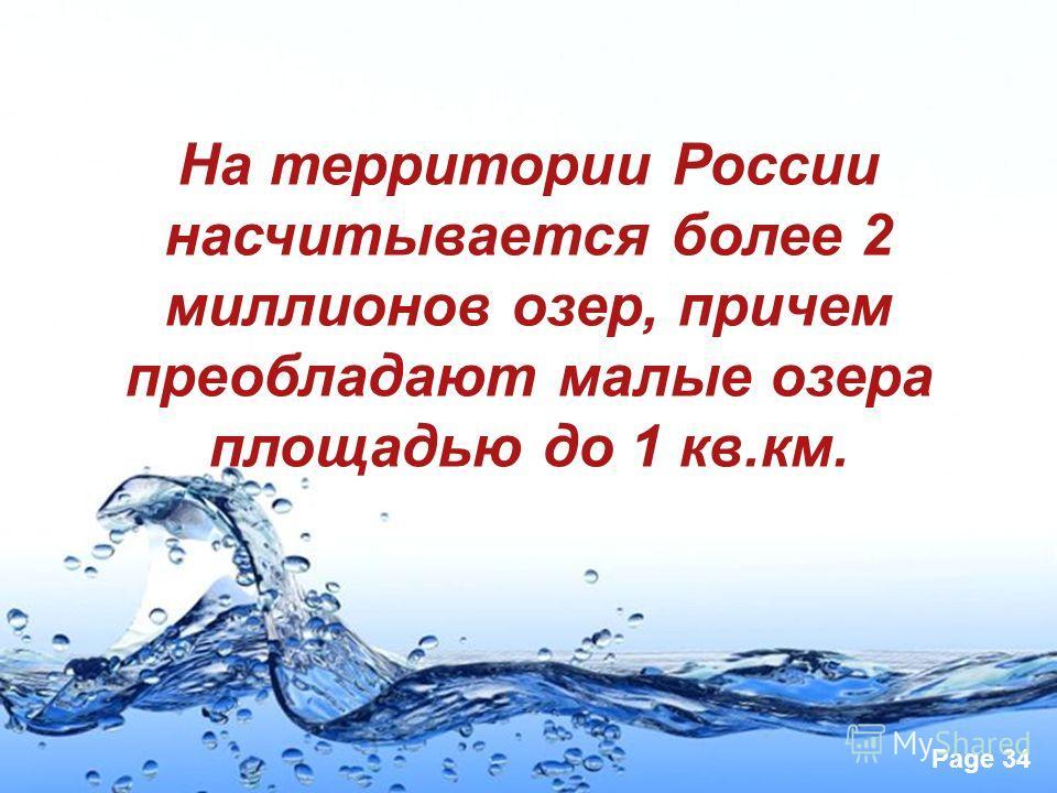 Page 34 На территории России насчитывается более 2 миллионов озер, причем преобладают малые озера площадью до 1 кв.км.