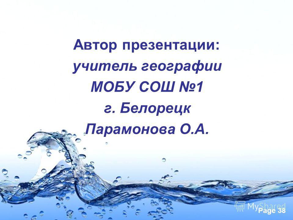 Page 38 Автор презентации: учитель географии МОБУ СОШ 1 г. Белорецк Парамонова О.А.