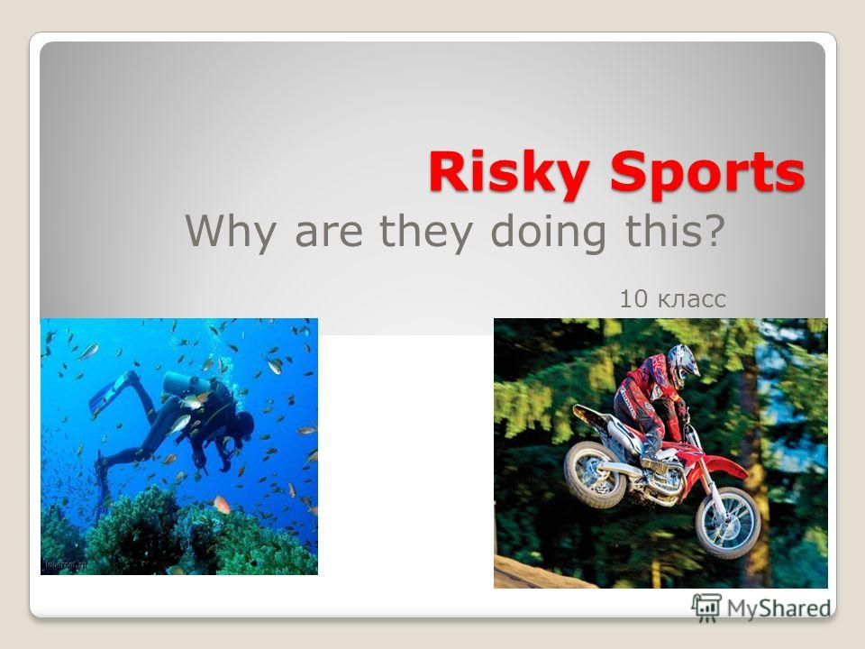 Risky Sports Why are they doing this? 10 класс