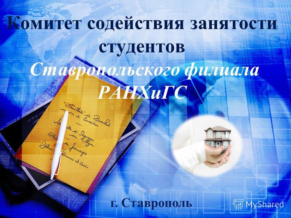Комитет содействия занятости студентов Ставропольского филиала РАНХиГС г. Ставрополь