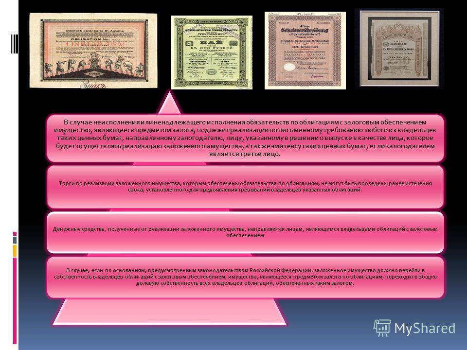 В случае неисполнения или ненадлежащего исполнения обязательств по облигациям с залоговым обеспечением имущество, являющееся предметом залога, подлежит реализации по письменному требованию любого из владельцев таких ценных бумаг, направленному залого